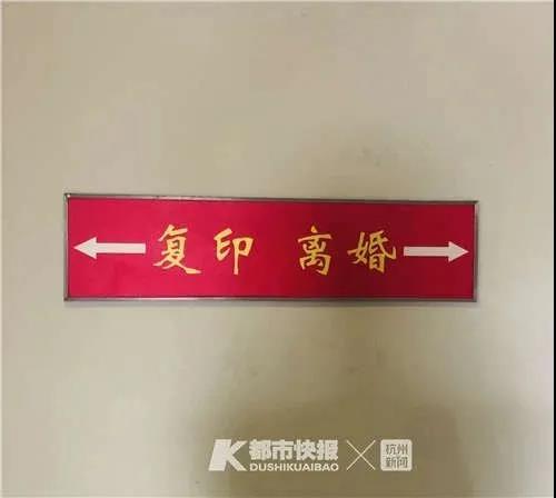 """杭州:832对夫妻""""自动撤回""""离婚申请  第3张"""