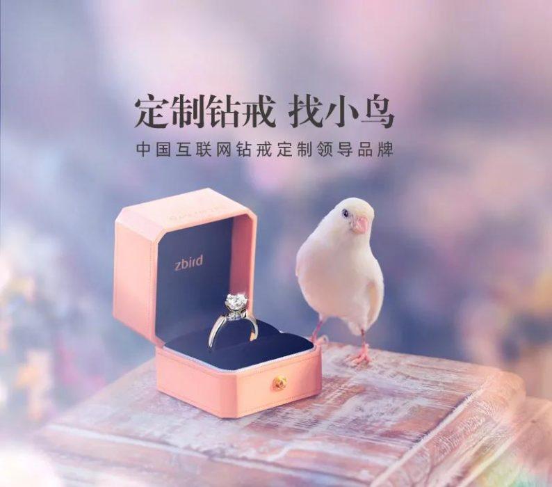钻石小鸟郭海峰:「钻戒大师」如何用科技革新钻石零售市场?  第3张
