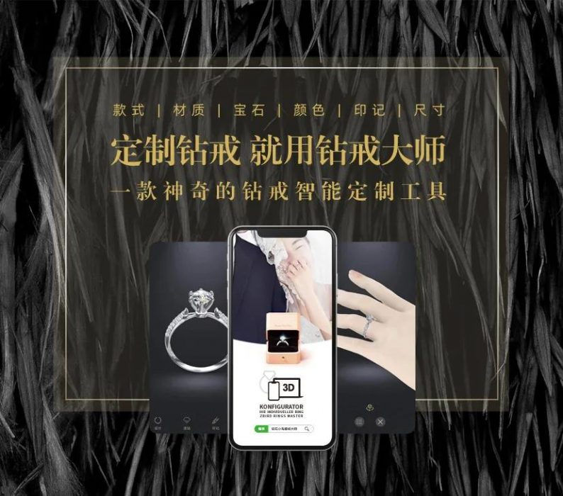 钻石小鸟郭海峰:「钻戒大师」如何用科技革新钻石零售市场?  第4张