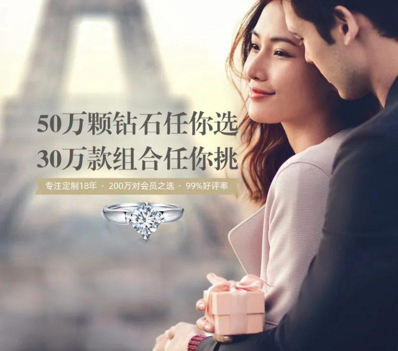钻石小鸟郭海峰:「钻戒大师」如何用科技革新钻石零售市场?  第8张