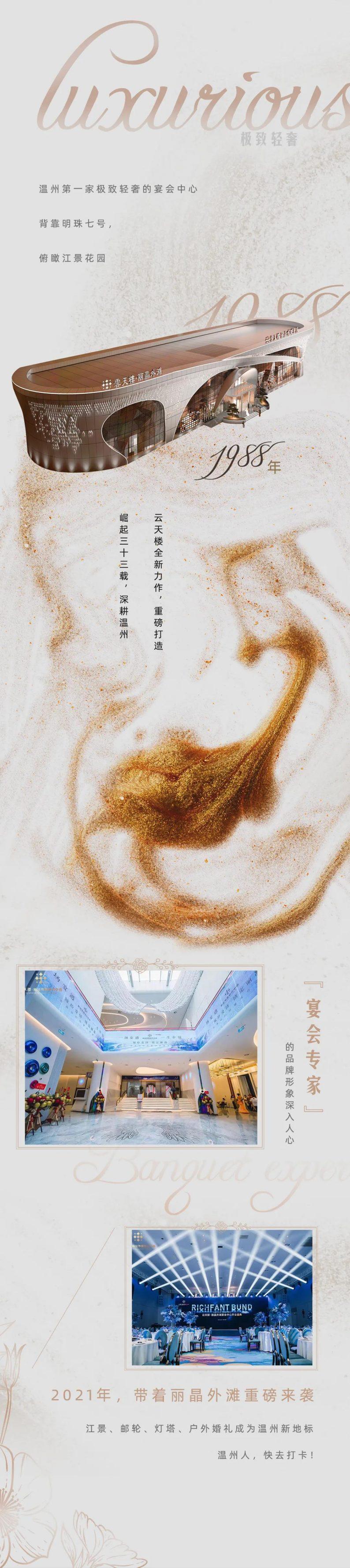 婚礼堂发布:33年酒店全新力作!温州首家江景宴会中心