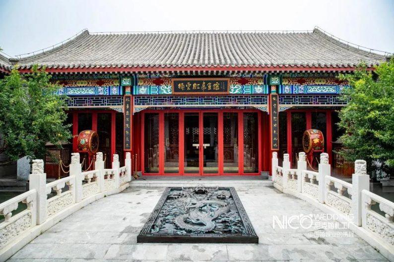 """婚礼堂发布:德云红事会馆,全国首家""""宅内婚礼"""""""