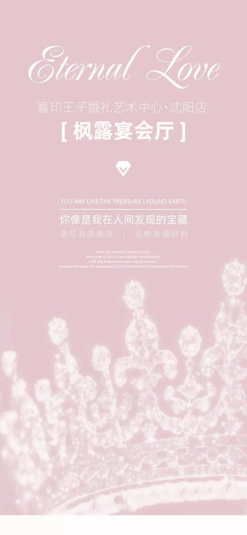婚礼堂发布:蔡上设计!喜印王子沈阳店枫露宴会厅  第1张