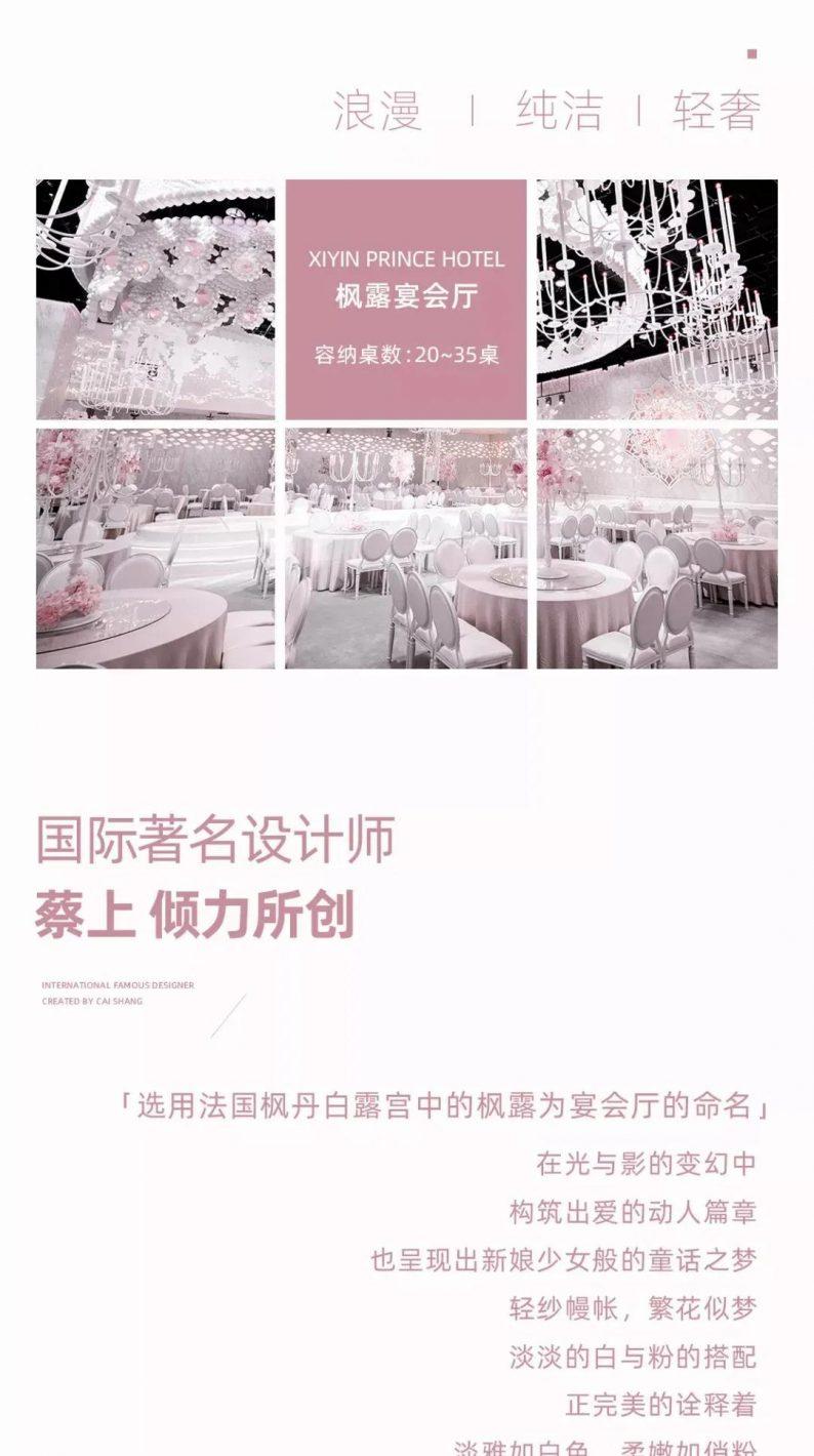 婚礼堂发布:蔡上设计!喜印王子沈阳店枫露宴会厅  第3张