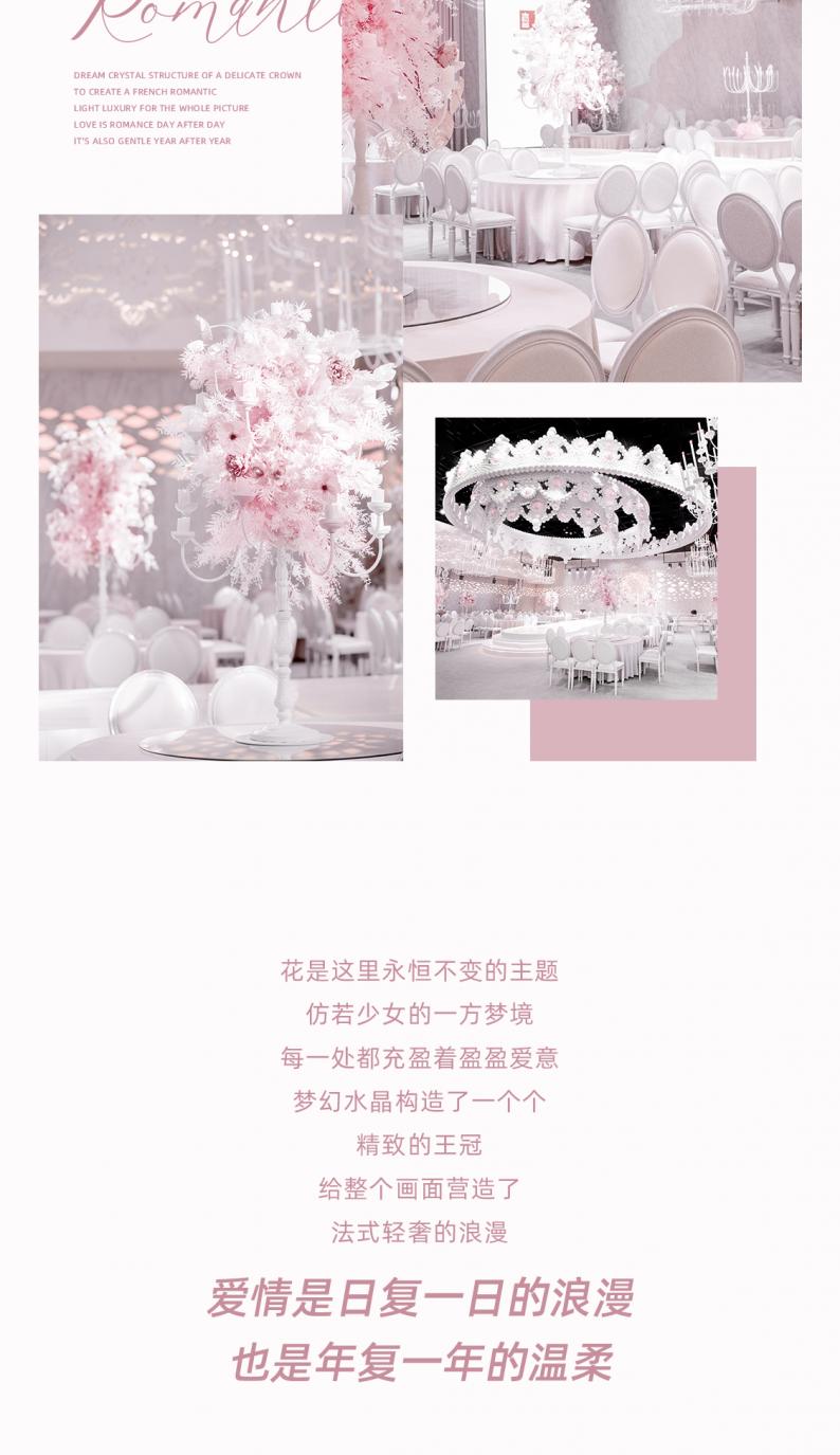 婚礼堂发布:蔡上设计!喜印王子沈阳店枫露宴会厅  第6张