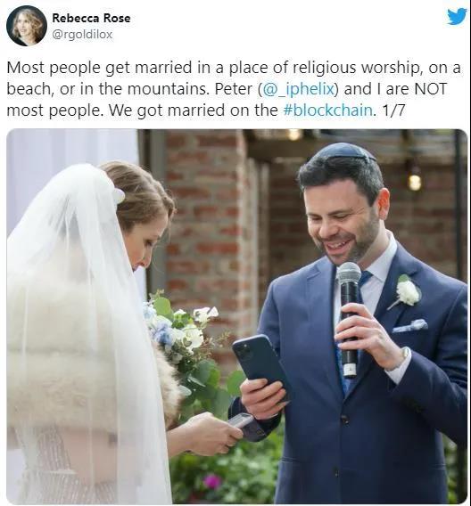 别出心裁的区块链婚礼  第2张