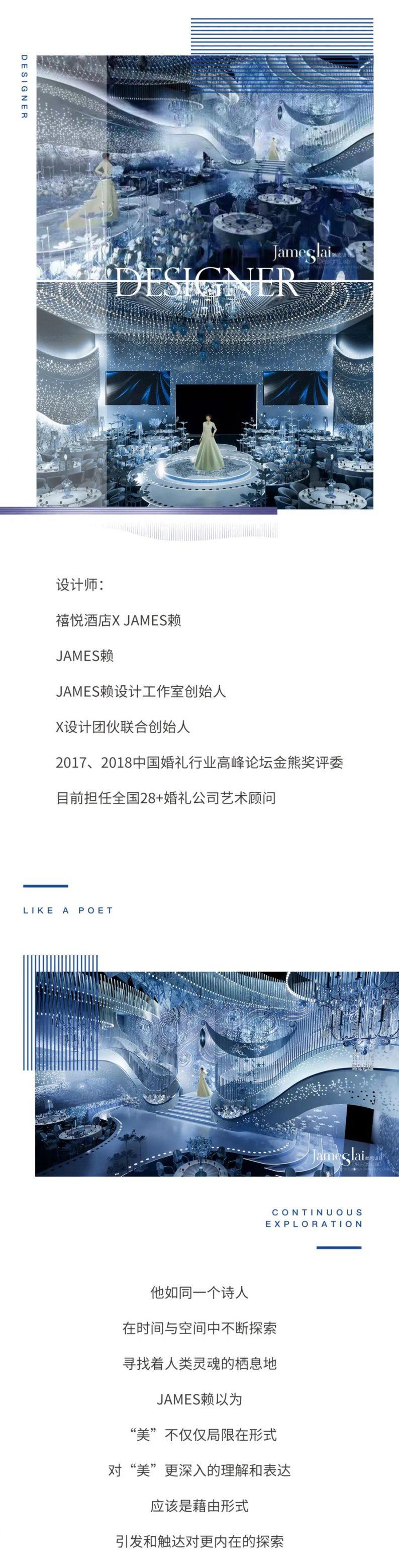 婚礼堂发布:James赖设计!2022禧悦酒店全新主题即将绽放  第4张