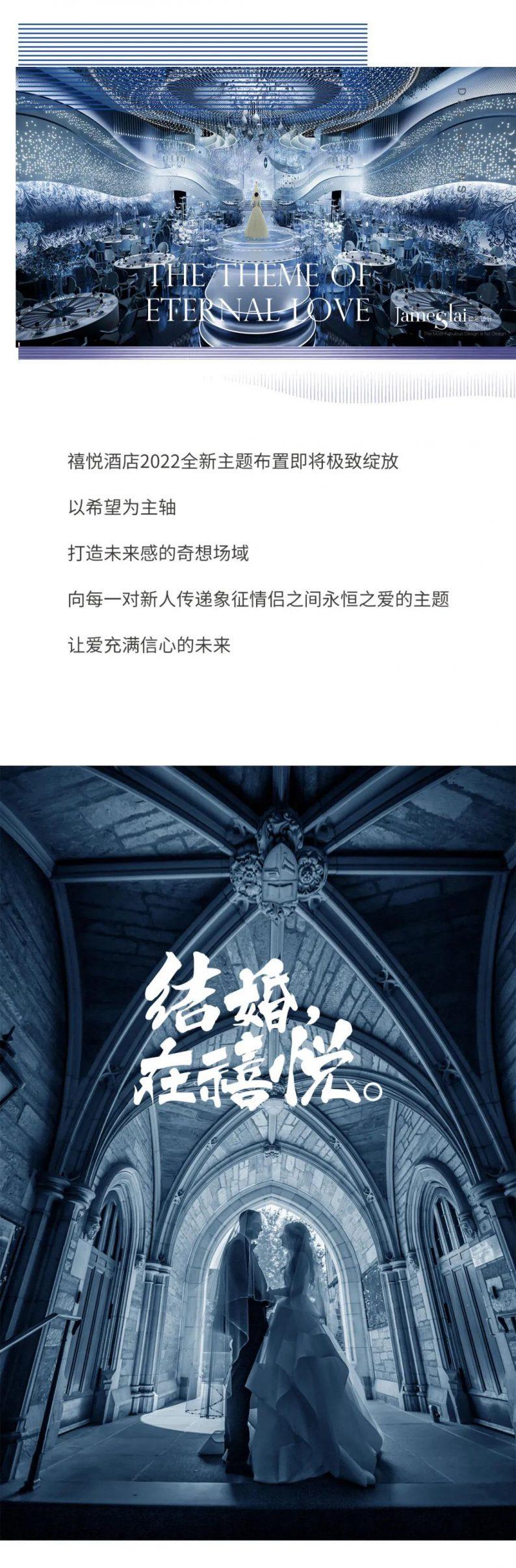 婚礼堂发布:James赖设计!2022禧悦酒店全新主题即将绽放  第5张