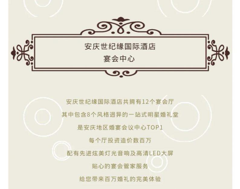 婚礼堂发布:3万方、12大宴会厅!安庆世纪缘国际酒店  第2张