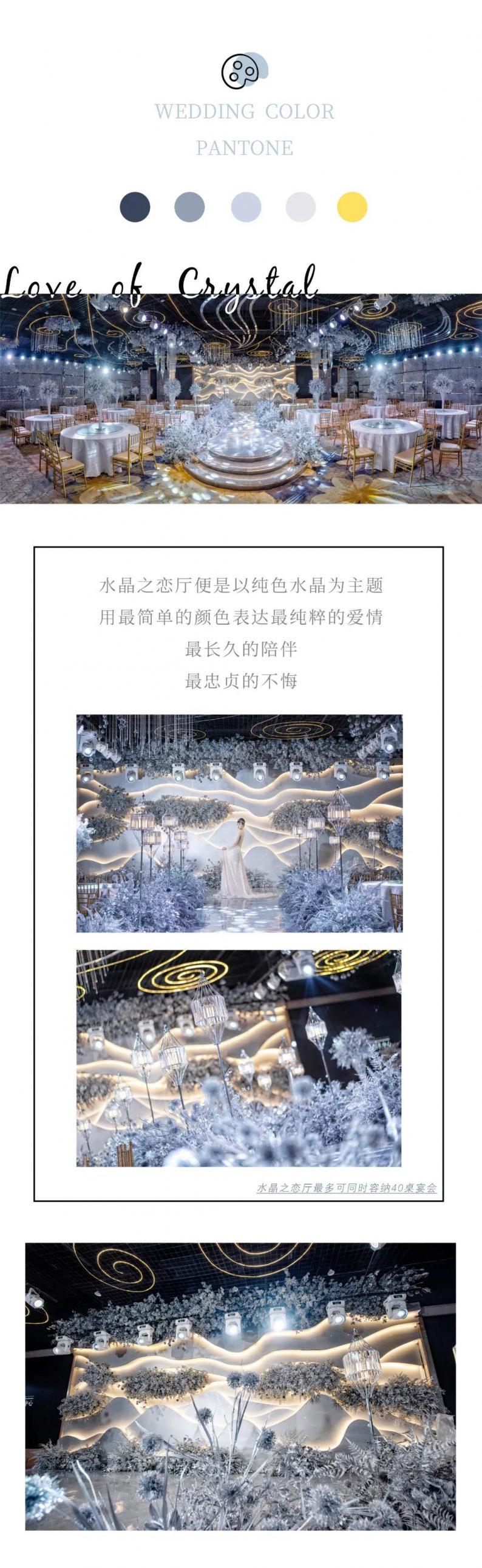 婚礼堂发布:3万方、12大宴会厅!安庆世纪缘国际酒店  第5张