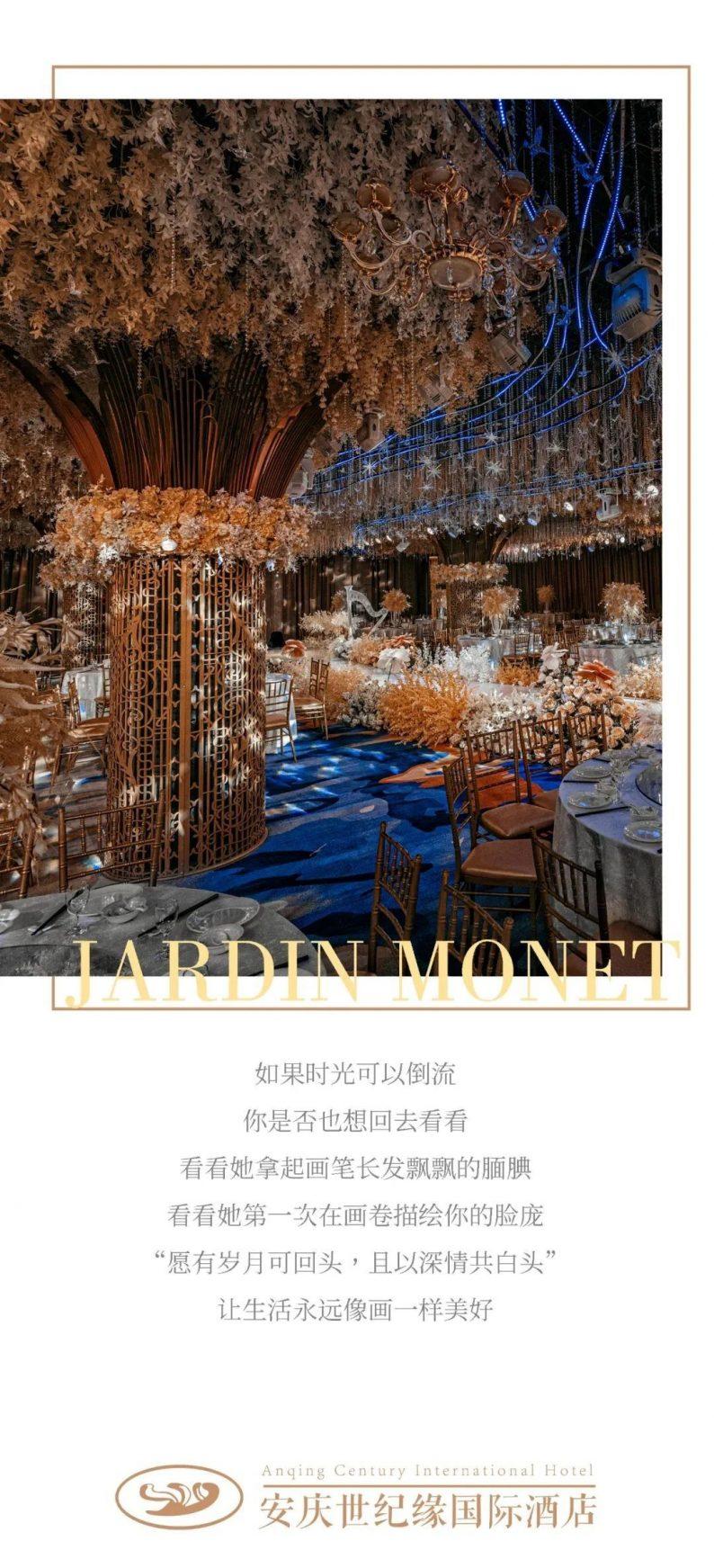 婚礼堂发布:3万方、12大宴会厅!安庆世纪缘国际酒店  第13张