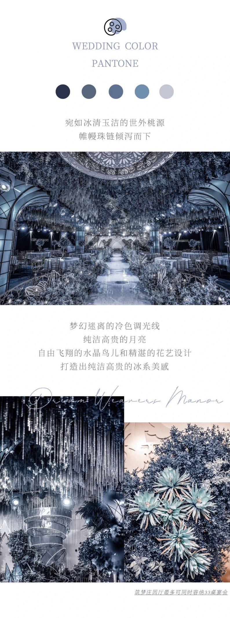 婚礼堂发布:3万方、12大宴会厅!安庆世纪缘国际酒店  第14张