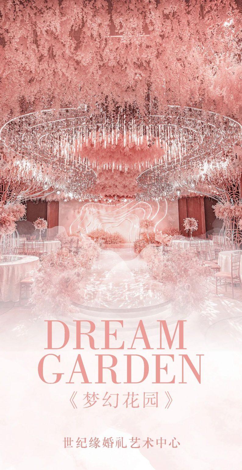 婚礼堂发布:3万方、12大宴会厅!安庆世纪缘国际酒店  第25张