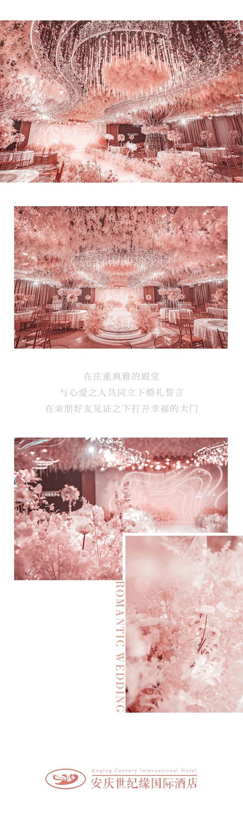 婚礼堂发布:3万方、12大宴会厅!安庆世纪缘国际酒店  第29张