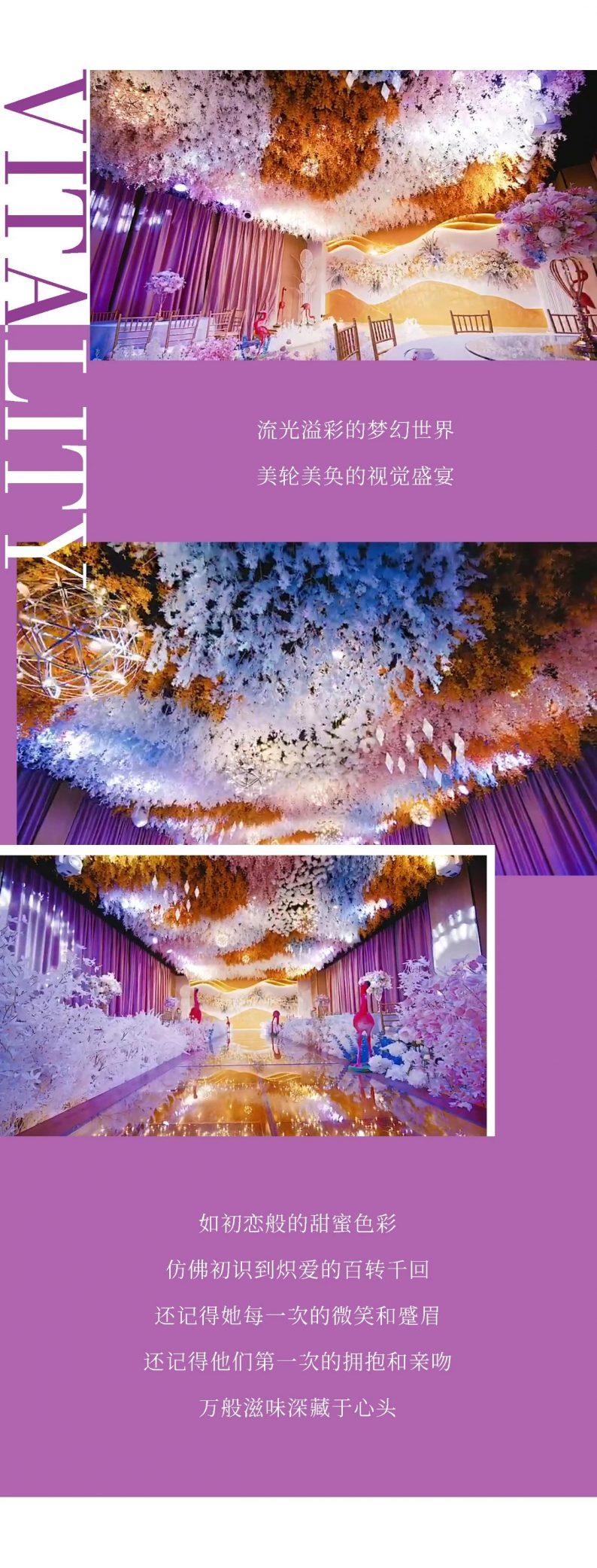 婚礼堂发布:3万方、12大宴会厅!安庆世纪缘国际酒店  第30张