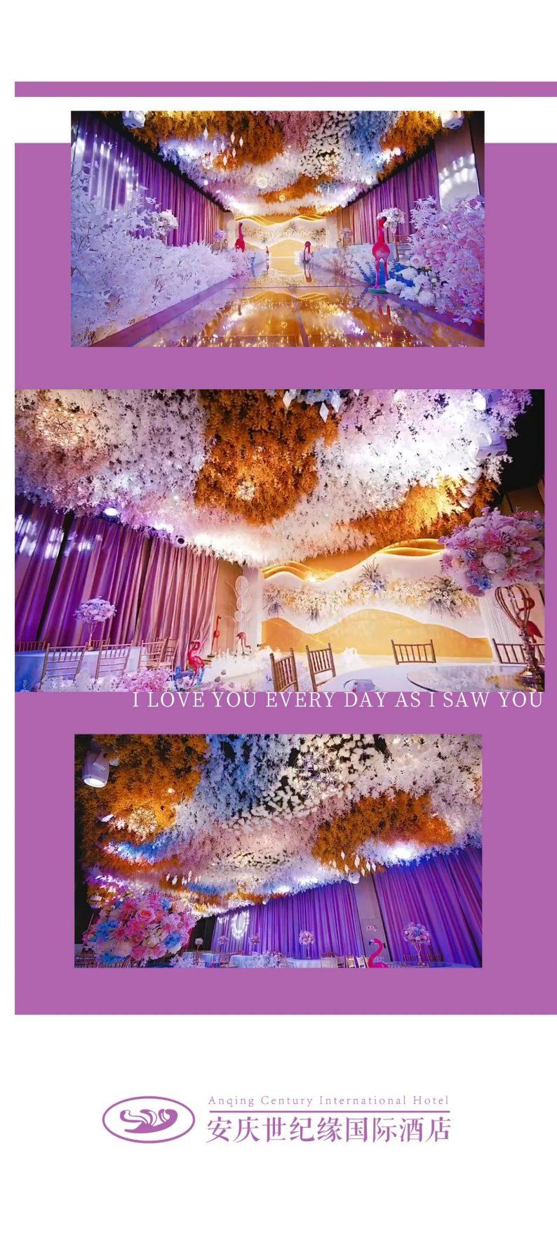 婚礼堂发布:3万方、12大宴会厅!安庆世纪缘国际酒店  第31张