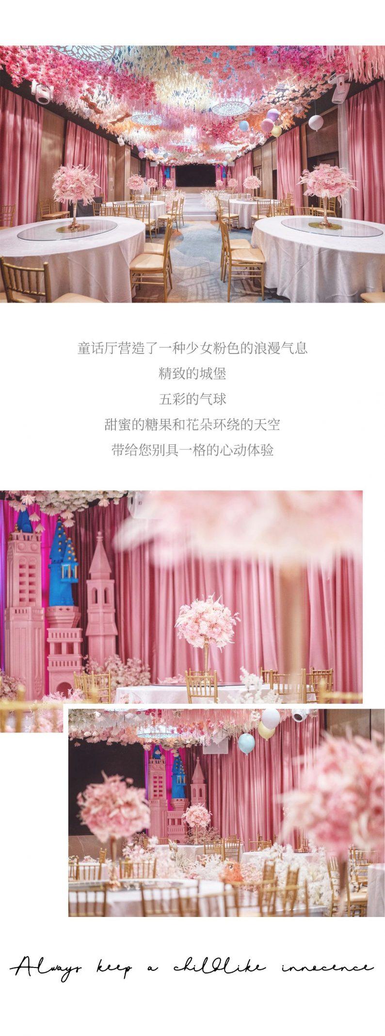 婚礼堂发布:3万方、12大宴会厅!安庆世纪缘国际酒店  第33张