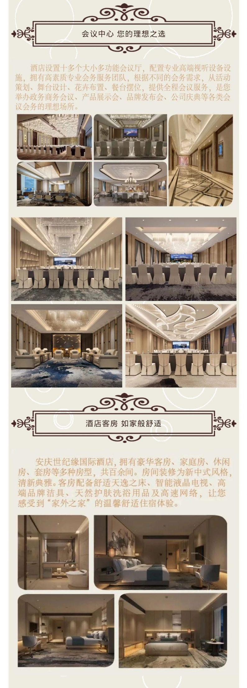 婚礼堂发布:3万方、12大宴会厅!安庆世纪缘国际酒店  第35张