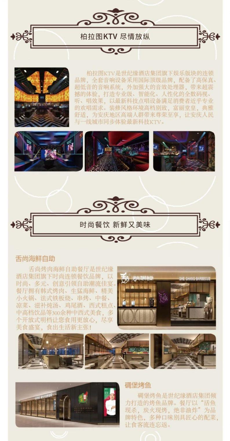 婚礼堂发布:3万方、12大宴会厅!安庆世纪缘国际酒店  第36张
