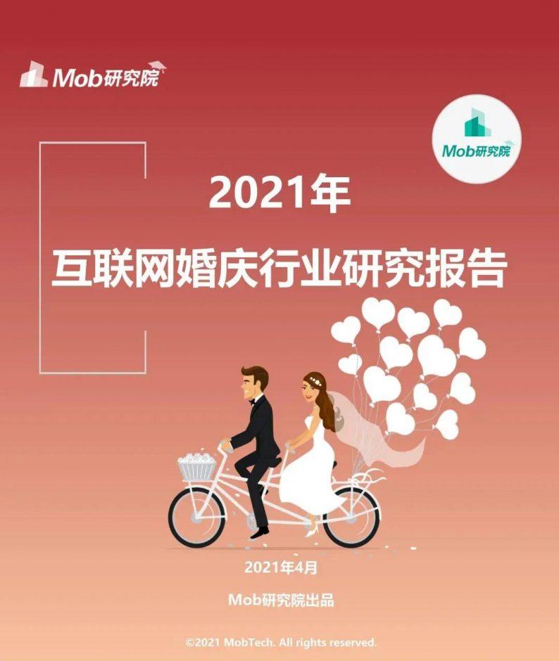 《2021年互联网婚庆行业研究报告》