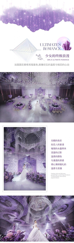 婚礼堂发布:600000颗水晶!花嫁丽舍《水晶卢浮宫》  第5张