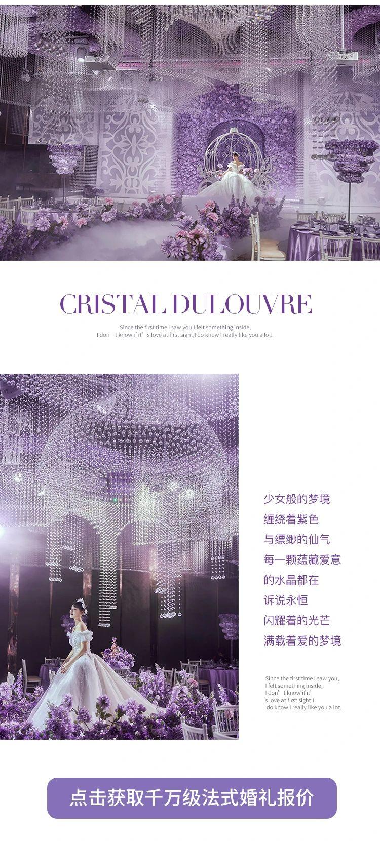 婚礼堂发布:600000颗水晶!花嫁丽舍《水晶卢浮宫》  第9张