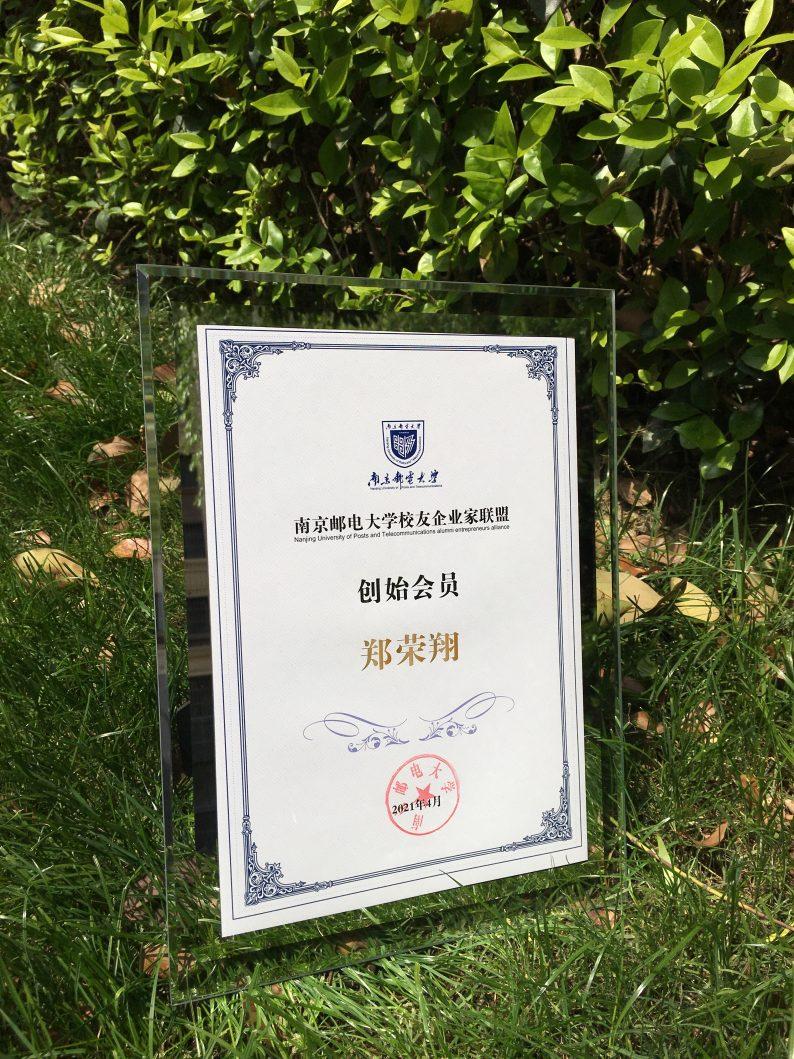 """郑荣翔先生,入选""""南京邮电大学校友企业家联盟""""创始会员  第2张"""