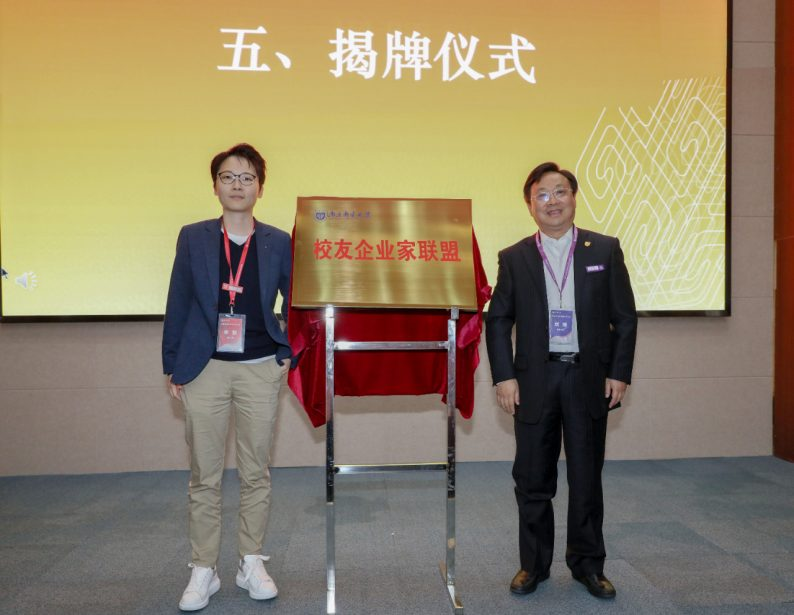 """郑荣翔先生,入选""""南京邮电大学校友企业家联盟""""创始会员  第5张"""
