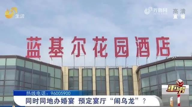 """乱象……酒店经理私下收款,预定婚宴厅""""闹乌龙"""""""