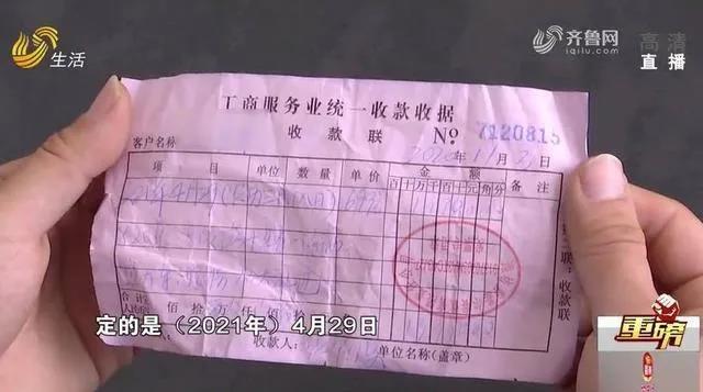 """乱象……酒店经理私下收款,预定婚宴厅""""闹乌龙""""  第2张"""