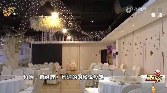 """乱象……酒店经理私下收款,预定婚宴厅""""闹乌龙""""  第3张"""