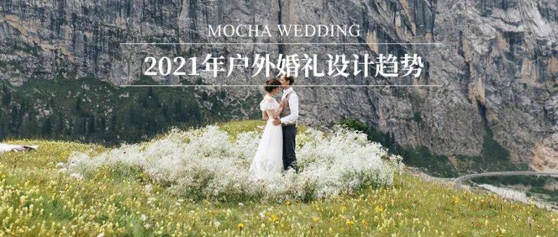 《2021年户外婚礼设计趋势》