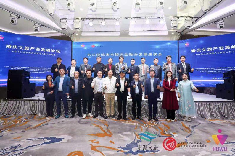 长江流域省市婚庆业联盟,在武汉成立!  第1张