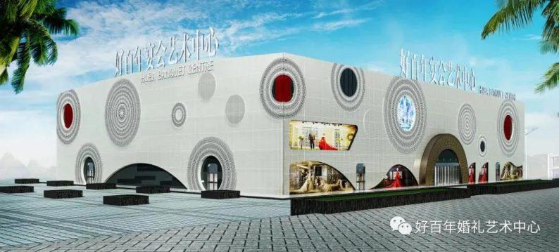 婚礼堂发布:8000平、5大宴会厅!贵州好百年婚礼艺术中心