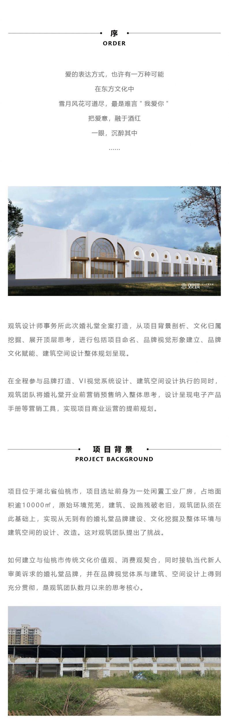 婚礼堂新力量!国家鼓励老旧厂区改造  第8张