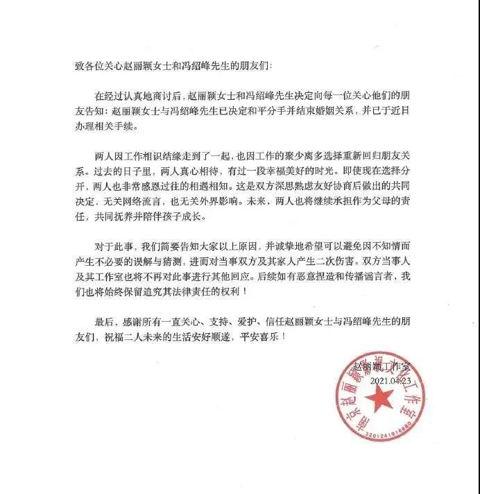 赵丽颖冯绍峰离婚!是缺了场婚礼吗?  第2张