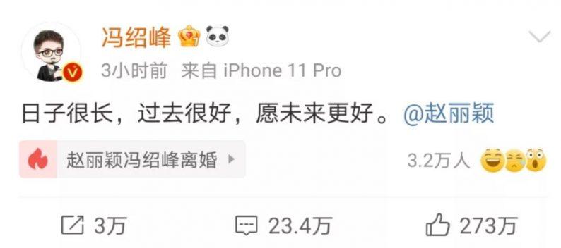 赵丽颖冯绍峰离婚!是缺了场婚礼吗?  第3张
