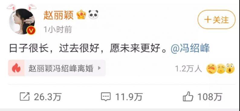赵丽颖冯绍峰离婚!是缺了场婚礼吗?  第4张