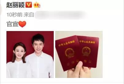 赵丽颖冯绍峰离婚!是缺了场婚礼吗?  第8张