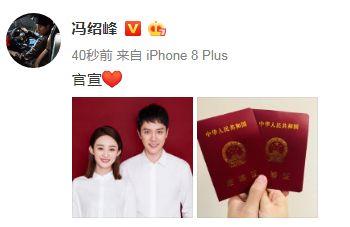 赵丽颖冯绍峰离婚!是缺了场婚礼吗?  第9张