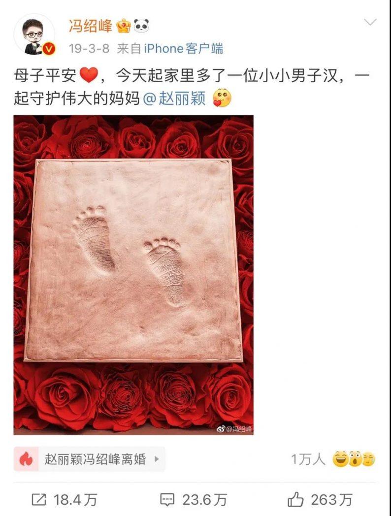 赵丽颖冯绍峰离婚!是缺了场婚礼吗?  第11张