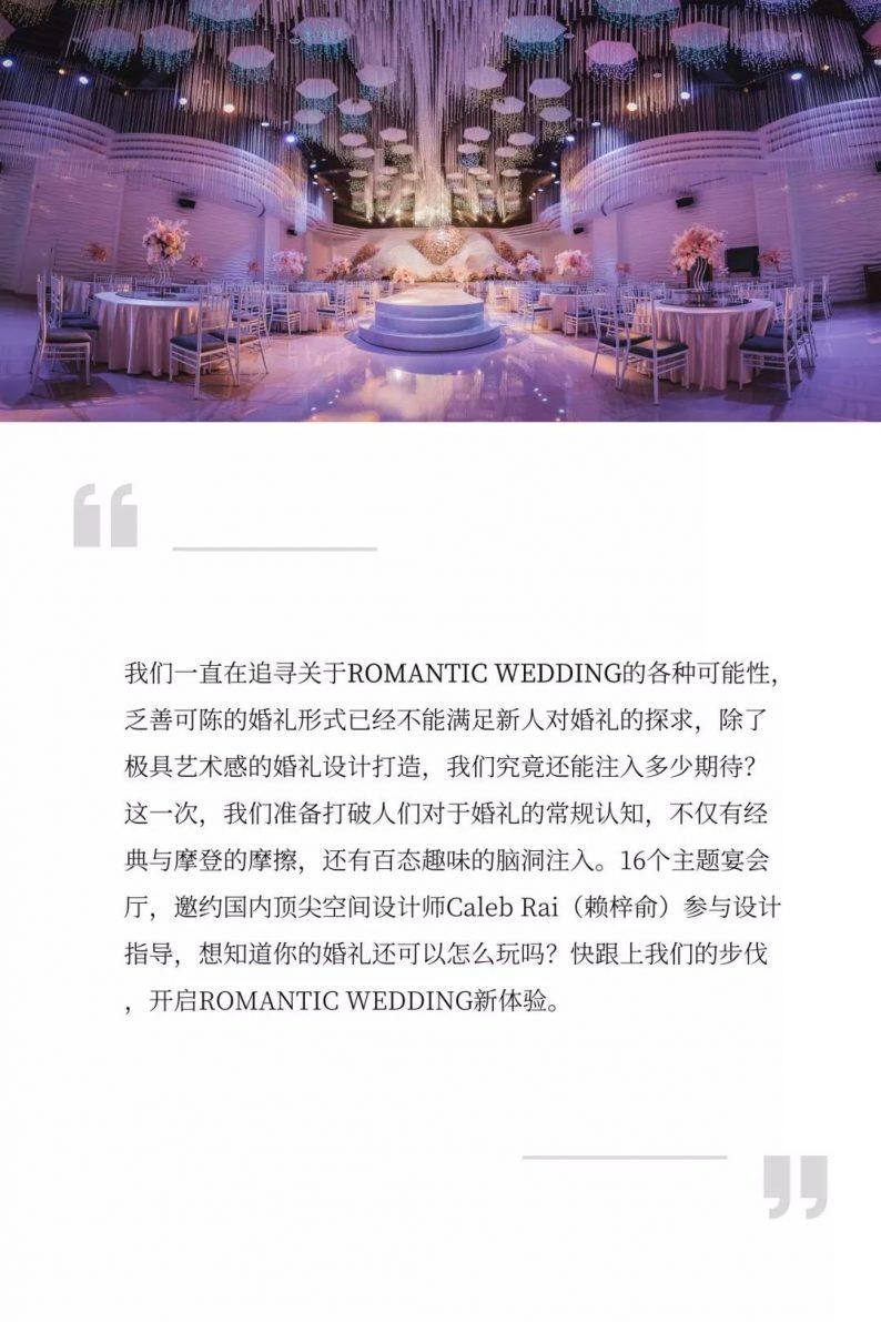 婚礼堂发布:赖梓愈参与设计!禧道16个宴会厅设计解读  第1张