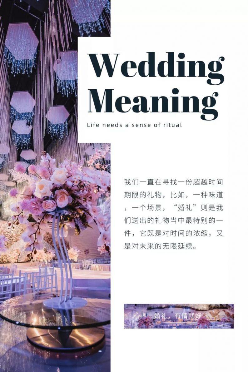 婚礼堂发布:赖梓愈参与设计!禧道16个宴会厅设计解读  第2张
