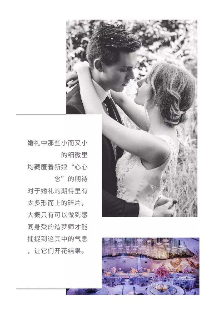 婚礼堂发布:赖梓愈参与设计!禧道16个宴会厅设计解读  第3张