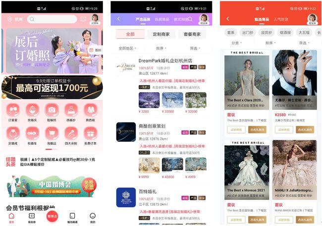 《婚礼纪VS中国婚博会分析报告》  第17张