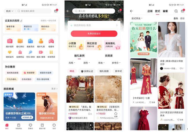 《婚礼纪VS中国婚博会分析报告》  第18张
