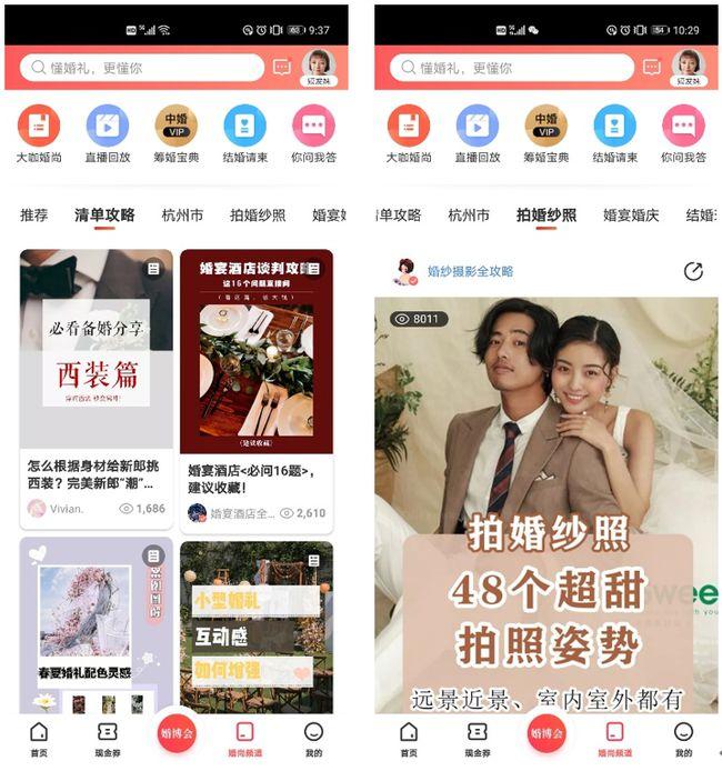 《婚礼纪VS中国婚博会分析报告》  第19张