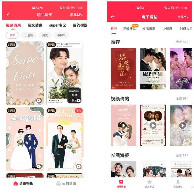 《婚礼纪VS中国婚博会分析报告》  第21张