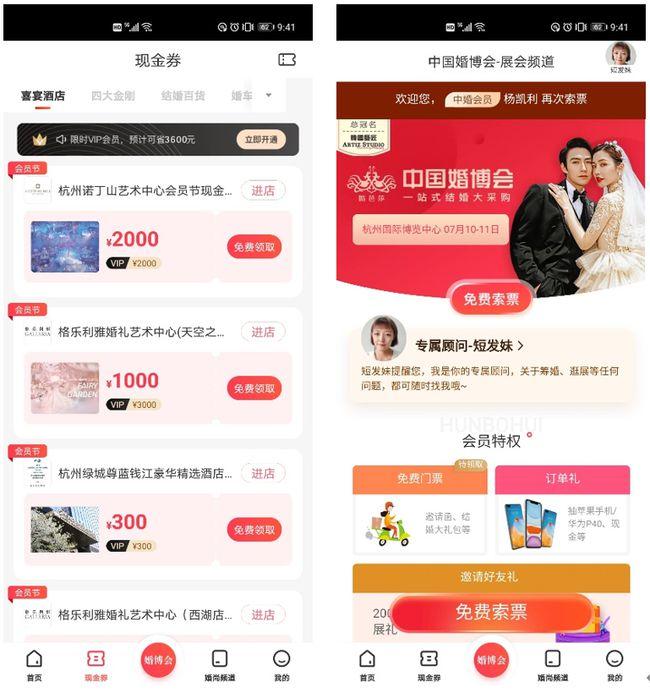 《婚礼纪VS中国婚博会分析报告》  第22张