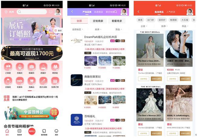 《婚礼纪VS中国婚博会分析报告》  第24张